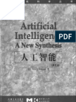 Artificial Intelligence.a New Synthesis
