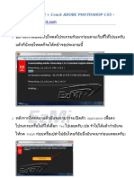 Adobe Flash คู่มือ สำหรับครู
