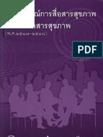 สถานการณ์สื่อสารสุขภาพและนักสื่อสารสุขภาพ (พ.ศ.2547-2548)