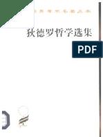A0108狄德罗哲学选集