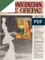 37671561-G-Leroux-Το-φάντασμα-της-όπερας-–-http-www-projethomere-com