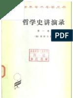 A0113哲学史讲演录 第一卷
