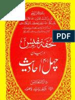 Tohfa-e-Nafees-40-Hadiths