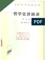 A0113哲学史讲演录 第四卷
