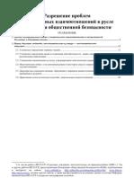 Разрешение проблем национальных взаимоотношений в русле Концепции общественной безопасности (ч.1 + ч.2)
