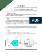 AN018 用过采样和求均值提高ADC分辨率