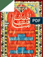 Manaqib-al-Habib (Detailed Bio Hazrat Khawaja Moeen-ud-deen Hasan Chishti Ajmeri (RA)