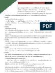 เฉลย O-NET ก.พ. 53 อย่างละเอียด