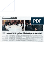 1st Investor Day for Oasis500