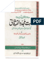 Maktubat Imam Rabbani vol-1 part 1 by Syed Zawwar Shah