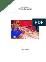 Kothai Thiruvandhathi