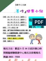 20110509『怡情養性』健康小組