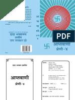 Aptavani 4 Hindi