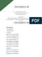 三曹成道捷徑史傳-eBook