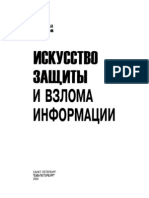 Скляров Д.В. - Искусство защиты и взлома информации