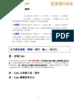 耕心蓮苑資訊研習營_2-9、2-10Calc介面與基礎操作