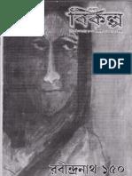 EBANG BIKALPA Rabindranath 150