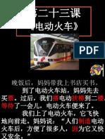 第二十三课 电动火车