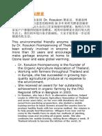 Dr Ros 环保酵素