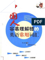 中国人容易理解错的英语常用词汇
