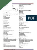 Βιολογία Γενικής Παιδείας Θέματα Πολλαπλής επιλογής 2000-2010