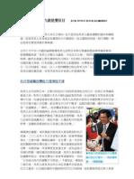 中國情結 馬英九就是要反日   徐子樵 2007