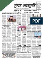 prernabharti_11thmay11_ issue21
