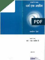 Dharm Ek Afeem by Shakeel Prem