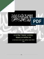 Breaking of the Shahadah 'La Ilaha Illallah'