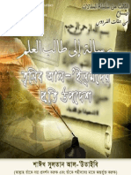 Advice to the Seeker of Knowledge in Bangla