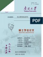 东汉荆州政治研究