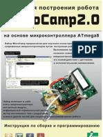 Ie Microcamp Mega8 Rus