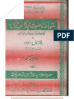 Maktubat Imam Rabbani vol-1 part 2 by Syed Zawwar Shah