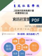 耕心蓮苑資訊研習營_1-5作業系統簡介