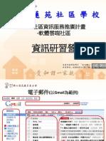 耕心蓮苑資訊研習營_1-10保護資料檔案