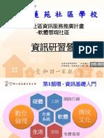 耕心蓮苑資訊研習營_1-18 微網誌使用教學(Facebook)