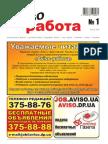 Aviso-rabota (DN) - 01 /001/