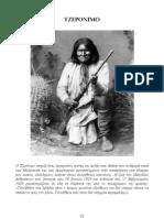 Τζερόνιμο (Geronimo)