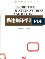 Toury Descriptive Translation Studies and beyond