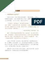 B003 獵豹財務長投資魔法書:證券分析師的投資狂想曲,邁向財務自由之路