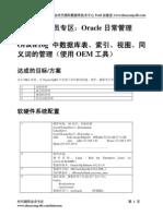 V 26 Oracle10g中数据库表、索引、视图、同义词的管理(使用OEM工具)