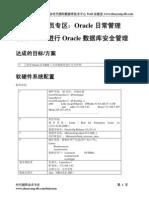 V 29 使用OEM进行Oracle数据库安全管理