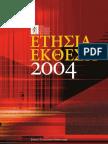 ΕΚΘΕΣΗ ΑΡΧΗΣ ΠΡΟΣΤΑΣΙΑΣ ΔΕΔΟΜΕΝΩΝ ΠΡΟΣΩΠΙΚΟΥ ΧΑΡΑΚΤΗΡΑ ΕΤΟΣ 2004
