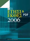 ΕΚΘΕΣΗ ΑΡΧΗΣ ΠΡΟΣΤΑΣΙΑΣ ΔΕΔΟΜΕΝΩΝ ΠΡΟΣΩΠΙΚΟΥ ΧΑΡΑΚΤΗΡΑ ΕΤΟΣ 2006