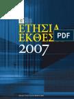 ΕΚΘΕΣΗ ΑΡΧΗΣ ΠΡΟΣΤΑΣΙΑΣ ΔΕΔΟΜΕΝΩΝ ΠΡΟΣΩΠΙΚΟΥ ΧΑΡΑΚΤΗΡΑ ΕΤΟΣ 2007