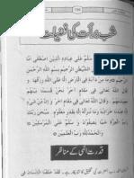 Khutbaat-e-faqeer Vol-4 - Shab e Barat Ki Fazilat