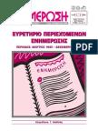 ΙΝΕ/ΓΣΕΕ ΕΝΗΜΕΡΩΣΗ 125-FEBROYARIOS-2006