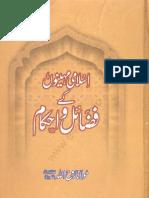 Islami Mahino Ke Fazail o Ahkaam Molana Roohullah