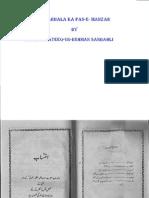 Waqiya-E-karbala Ka Pasay Manzar - Mufti Atiq Ur Rahman Sanbhali