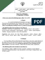 ورقة الأسئلة grade 11 - paper II